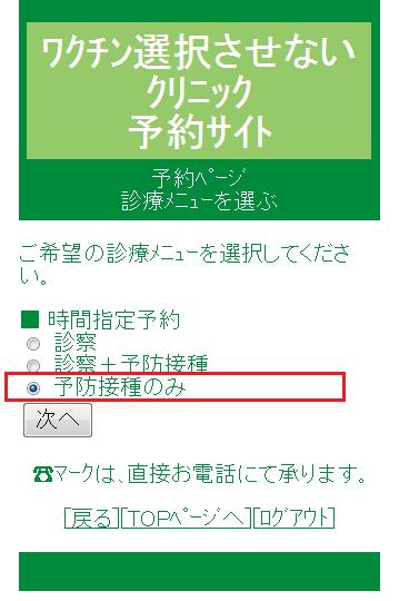 インフルエンザのネット予約(患者画面の例②)