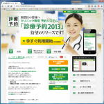 「診療予約2013」はクリニック、病院専用の診療予約システムです。こだわったのは「圧倒的な使いやすさ。」、初期費0円、月額10000円からご利用いただけます。業界No.1のシステムを目指して、待望のリリースです。
